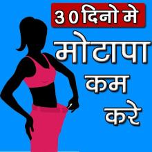 Healthy 4-week Indian weight reduction diet